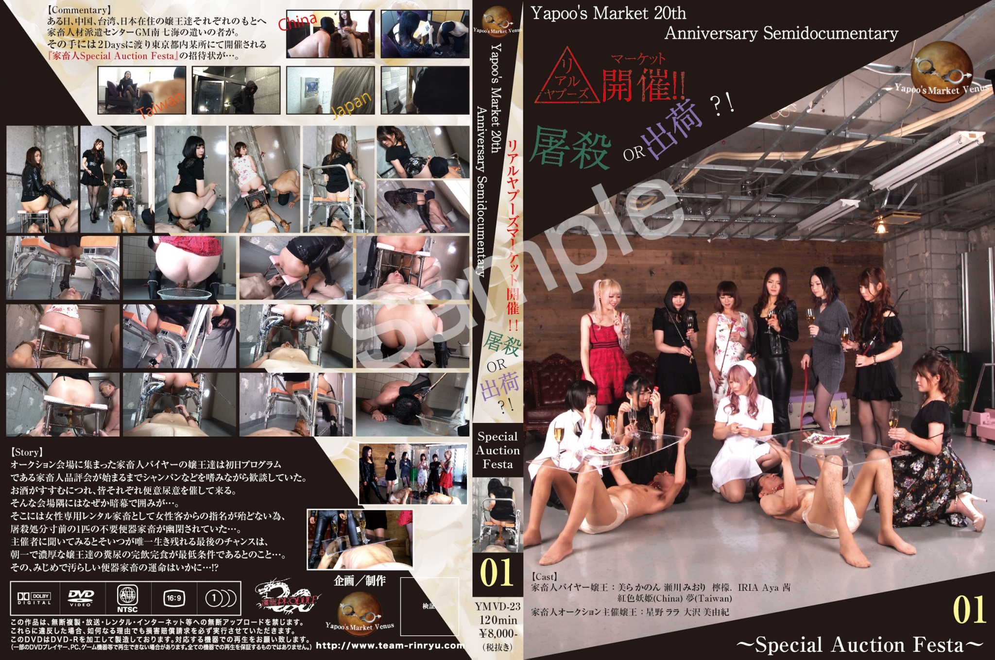 Yapoo's Market - Venus Special Auction Festa - Blu-Ray - 6 Film